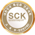 Specialized College of Korea(SCK)