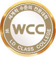 World Class College(WCC)